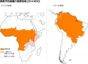 黄熱病の危険がある国