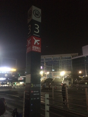 仁川国際空港行き深夜リムジンバスの乗り場