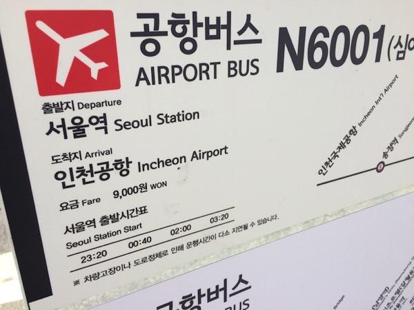 仁川国際空港行き深夜リムジンバスの時刻表