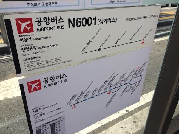 仁川国際空港行きリムジンバスの時刻表