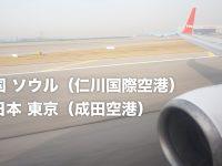 初めて飛行機の離着陸時にデジカメで動画を撮影してもOKだった!