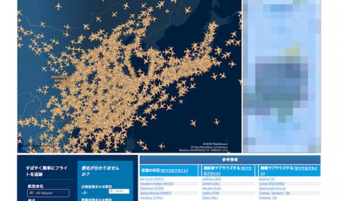 飛行機がどこを飛んでいるかがわかる「FlightAware」