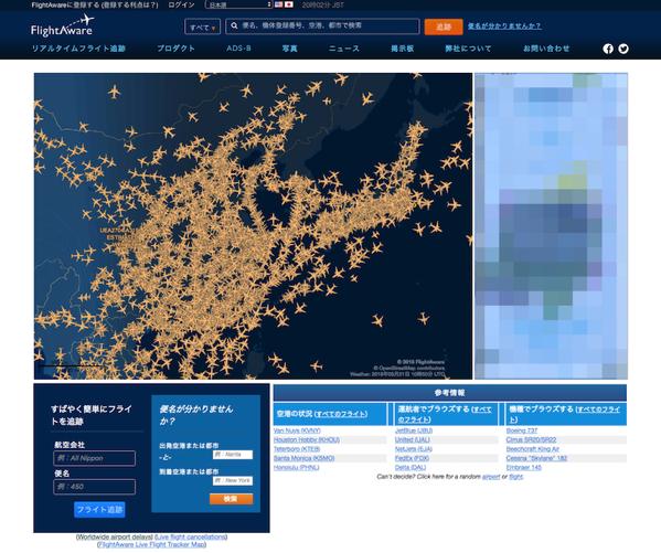 リアルタイムにフライト追跡ができる「FlightAware」