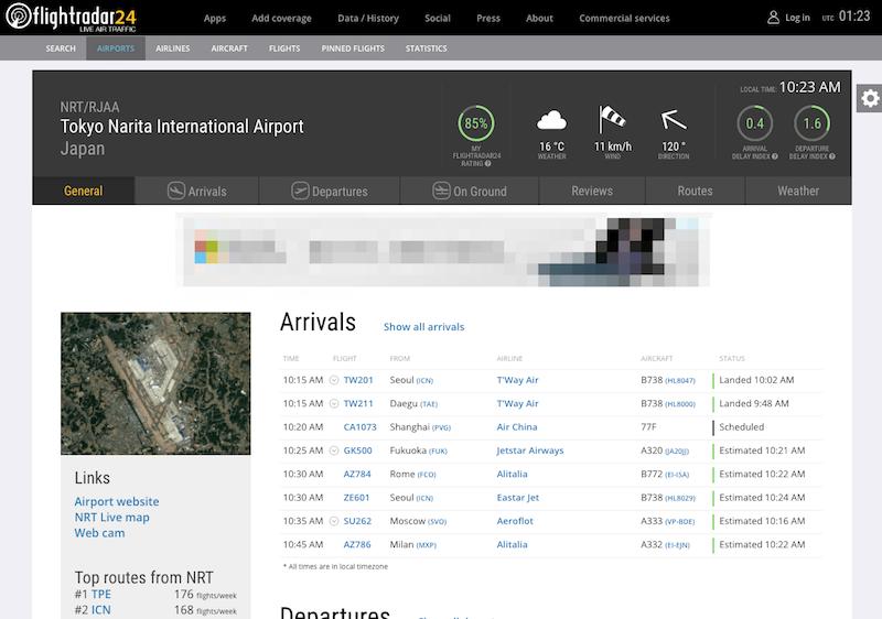 空港の情報もチェックできる2