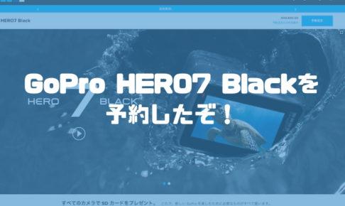 GoPro HERO7 Blackの手ぶれ補正が凄すぎて、思わず予約購入したぞ!