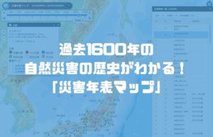 過去1600年の日本で起こった災害がわかる「災害年表マップ」で歴史から学ぼう!