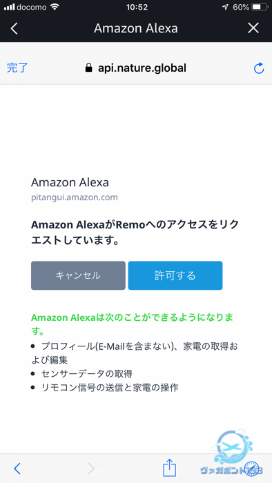 Amazon EchoのRemoへのアクセスを許可する