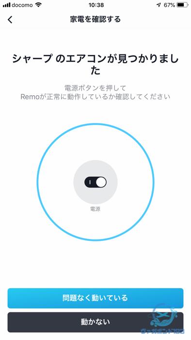 Remoでエアコンに電源が入るかを確認する2