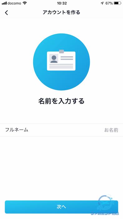Remoアプリで名前を登録する