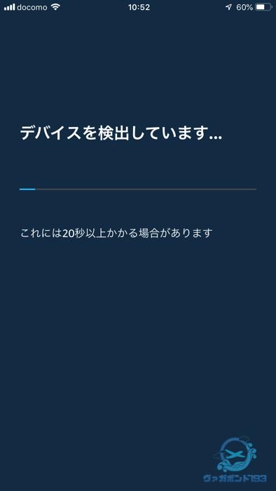 Amazon Echoと連携するRemoを検出する2