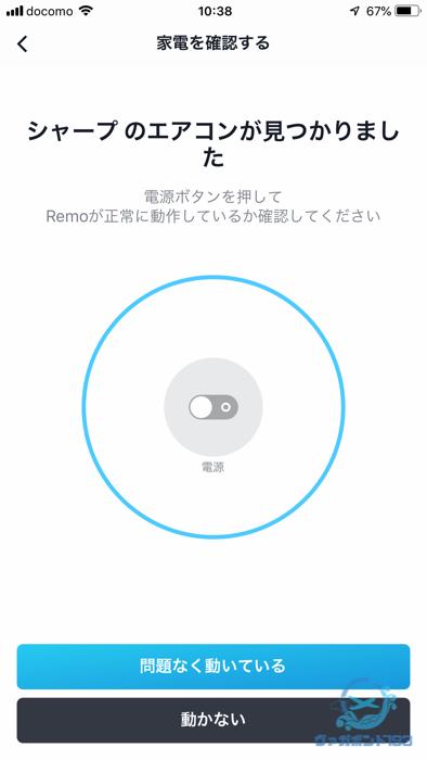 Remoでエアコンに電源が入るかを確認する