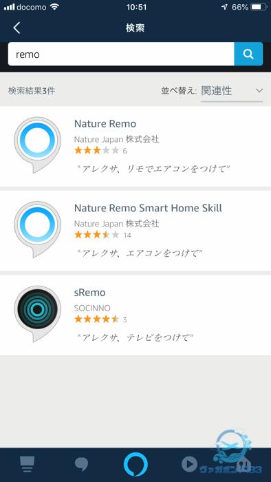 Amazon EchoのRemoスキルを検索する