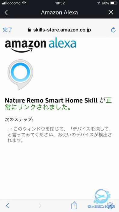 Amazon EchoのRemoスキルの設定