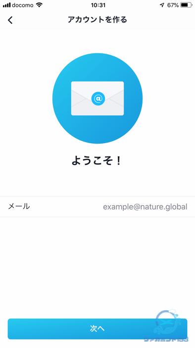 Remoアプリでメールアドレスを登録する