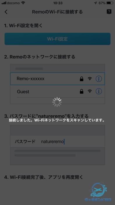 RemoとiPhoneをWiFi接続する2