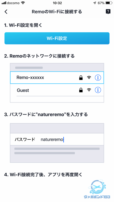 RemoとiPhoneをWiFi接続する