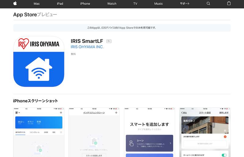 アイリスオオヤマのアプリ「IRIS SmartLF」