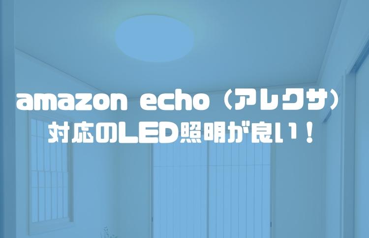 部屋の照明をAmazonEcho(アレクサ)対応のLED照明「アイリスオーヤマのLEDシーリングライト」が最高だった!