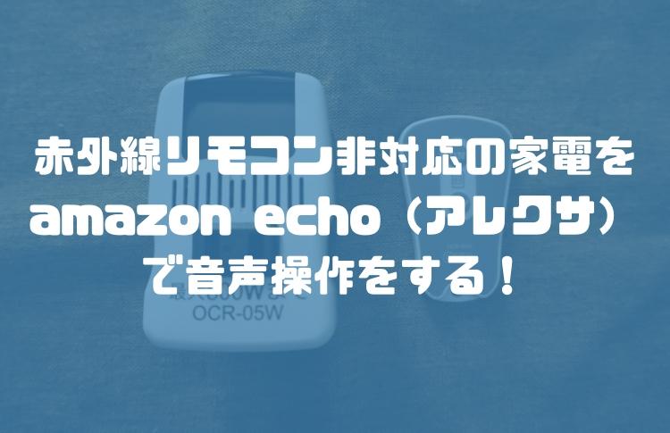 赤外線リモコン非対応の家電をamazon echo(アレクサ)で音声操作する方法