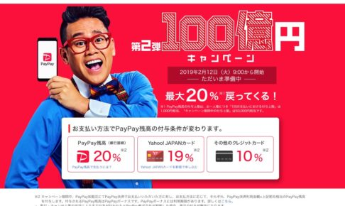 PayPayの100億円キャンペーン第2弾が2月12日から開始!