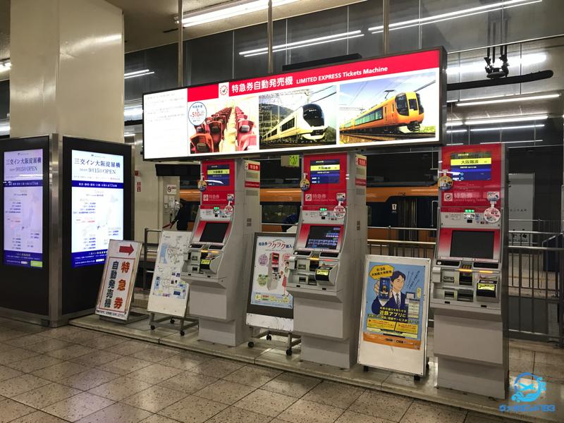 名古屋駅の近鉄特急チケット売り場