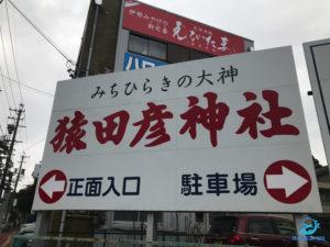 猿田彦神社の看板2