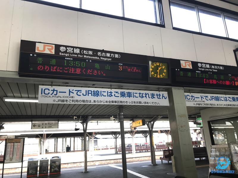 13:50発の亀山行き