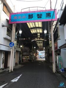 紀伊勝浦の商店街