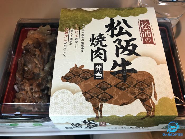 松坂牛の焼肉弁当