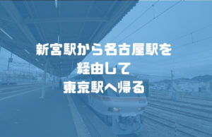 和歌山県の新宮駅から東京まで電車で帰った【熊野三山の旅:Day3】