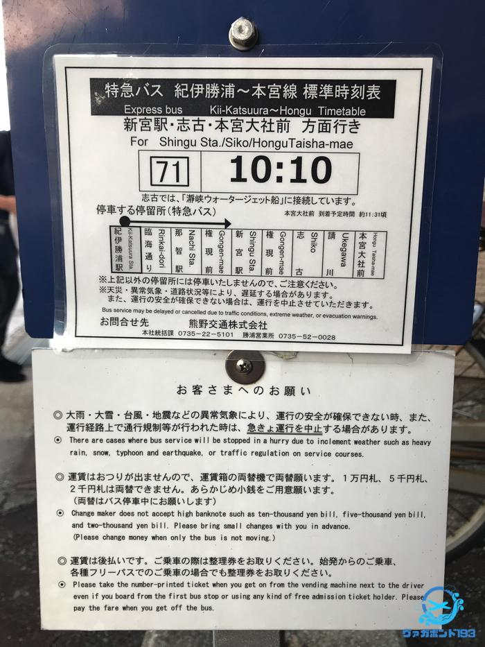 熊野本宮大社方面行きのバス時刻表