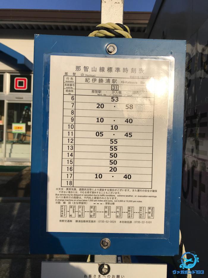 紀伊勝浦駅行きのバス時刻表