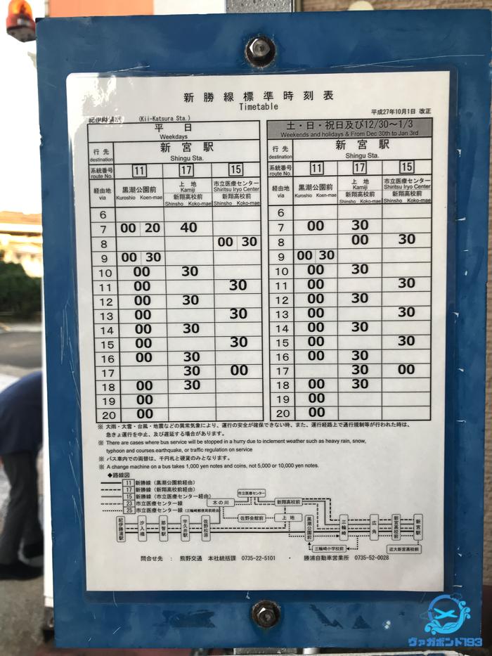 新宮駅行きのバス時刻表