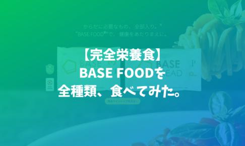 【完全食】栄養をバランスよく摂れるBASE FOODのパンと麺、特製ソースを食べてみた!