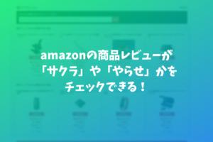Amazonの商品レビューの「やらせ」度がわかる「サクラチェッカー」