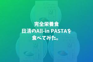 【完全食】日清のAll-in PASTA(オールインパスタ)を3種類とも食べてみた!