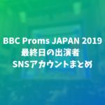 BBC Proms Japan 2019の最終日に行ってきた。出演者のSNSまとめ(備忘録)