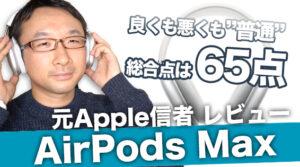 AirPods Maxを元Apple信者がレビュー!6万円のヘッドホンは買いなのか?