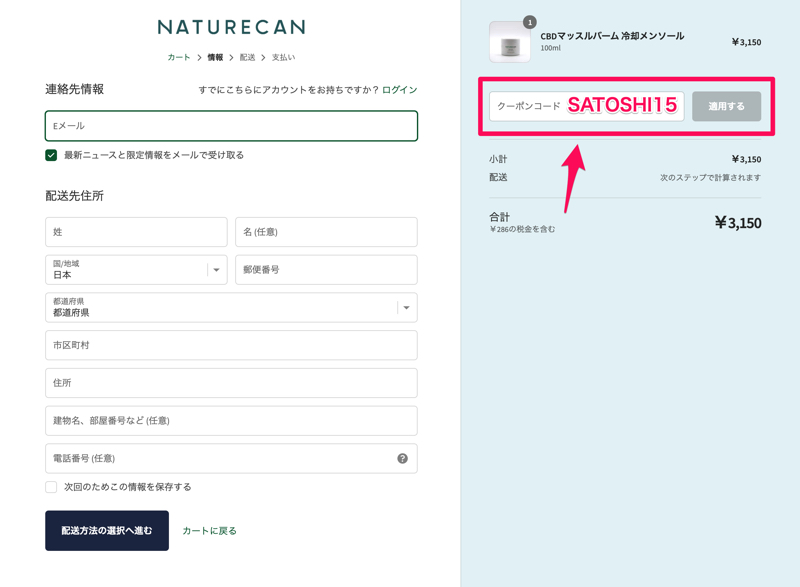 Naturecanのクーポンコード
