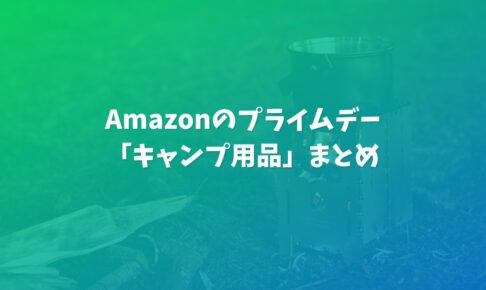 キャンプ好き必見!Amazonのプライムセール【キャンプ用品】まとめ