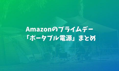 キャンプ好き必見!Amazonのプライムセール【ポータブル電源】まとめ